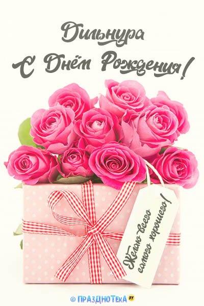 С Днём Рождения Дильнура! Открытки, аудио поздравления :)