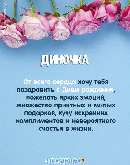 С Днём Рождения Диночка! Открытки, аудио поздравления :)