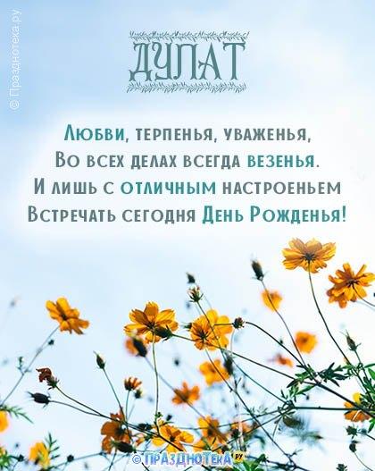 С Днём Рождения Дулат! Открытки, аудио поздравления :)