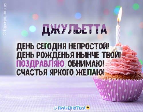 С Днём Рождения Джульетта! Открытки, аудио поздравления :)