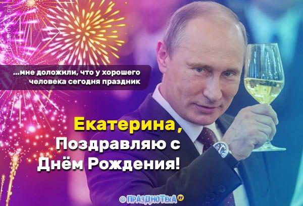 С Днём Рождения Екатерина! Открытки, аудио поздравления :)