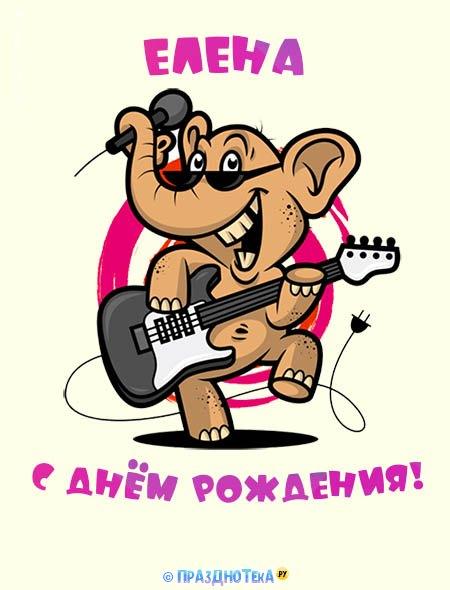 С Днём Рождения Елена: открытки и картинки