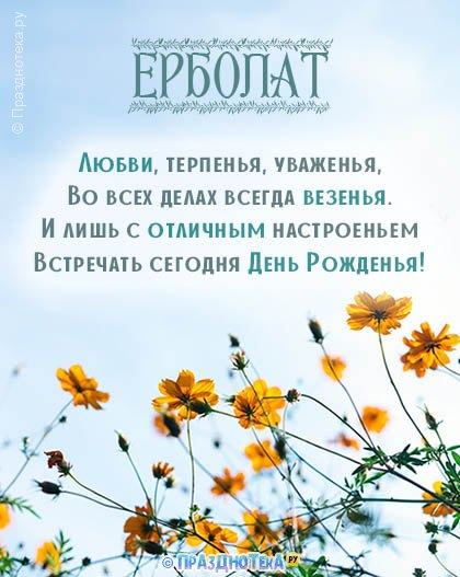 С Днём Рождения Ерболат! Открытки, аудио поздравления :)