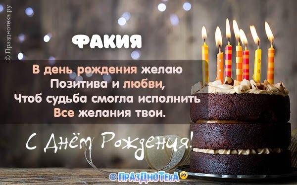 С Днём Рождения Факия! Открытки, аудио поздравления :)