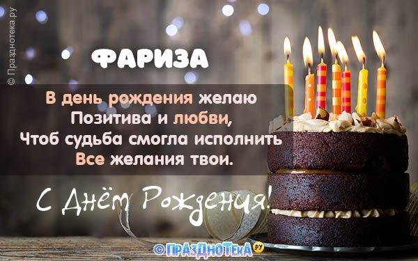 С Днём Рождения Фариза! Открытки, аудио поздравления :)