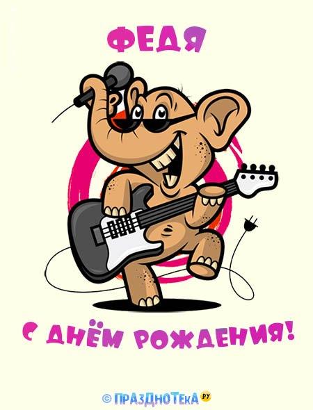 С Днём Рождения Федя! Открытки, аудио поздравления :)