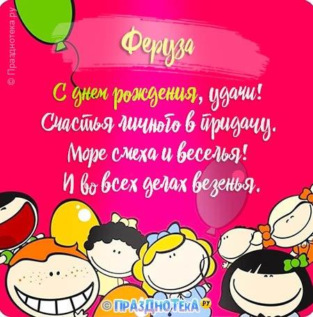 С Днём Рождения Феруза! Открытки, аудио поздравления :)