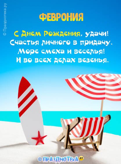 С Днём Рождения Феврония! Открытки, аудио поздравления :)