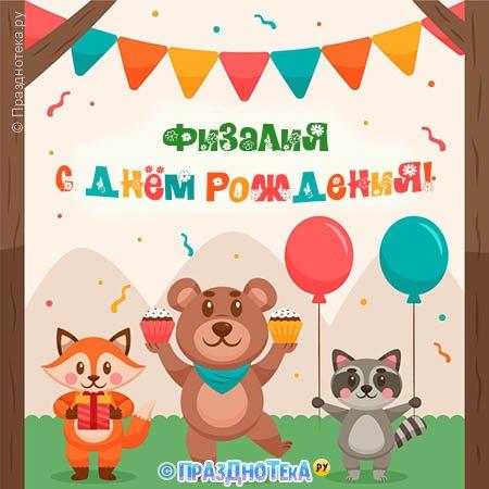 С Днём Рождения Физалия! Открытки, аудио поздравления :)