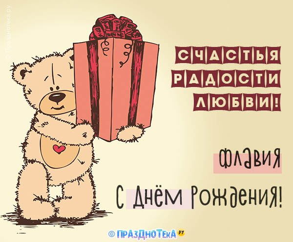 С Днём Рождения Флавия! Открытки, аудио поздравления :)