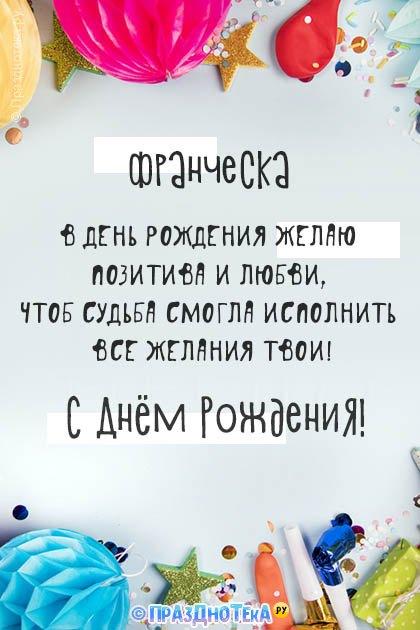 С Днём Рождения Франческа! Открытки, аудио поздравления :)