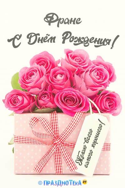 С Днём Рождения Франс! Открытки, аудио поздравления :)