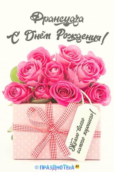 С Днём Рождения Франсуаза! Открытки, аудио поздравления :)