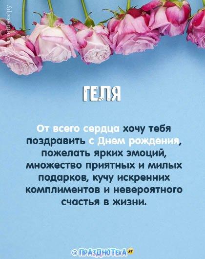 С Днём Рождения Геля! Открытки, аудио поздравления :)