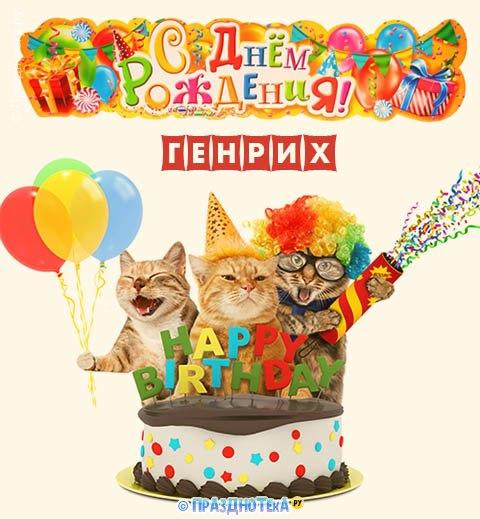 С Днём Рождения Генрих! Открытки, аудио поздравления :)