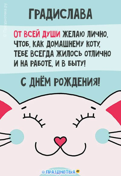 С Днём Рождения Градислава! Открытки, аудио поздравления :)