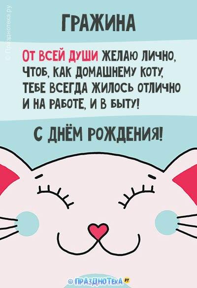 С Днём Рождения Гражина! Открытки, аудио поздравления :)