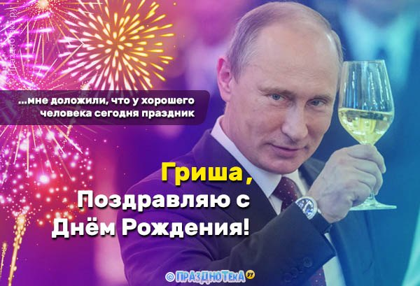 С Днём Рождения Гриша! Открытки, аудио поздравления :)