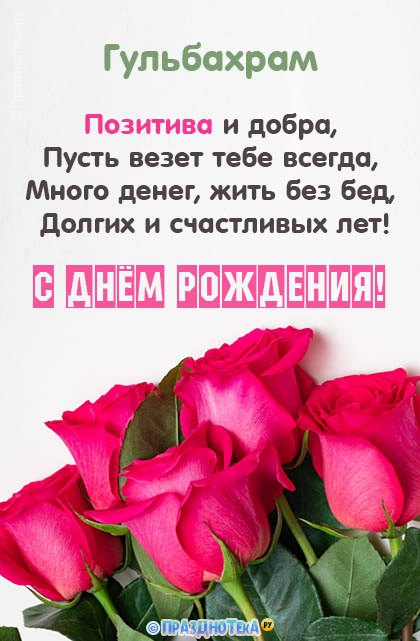 С Днём Рождения Гульбахрам! Открытки, аудио поздравления :)