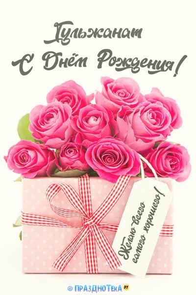 С Днём Рождения Гульжанат! Открытки, аудио поздравления :)