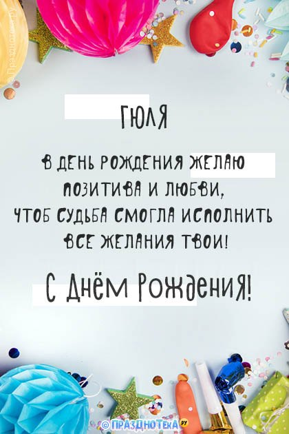С Днём Рождения Гюля! Открытки, аудио поздравления :)