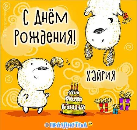 С Днём Рождения Хайрия! Открытки, аудио поздравления :)
