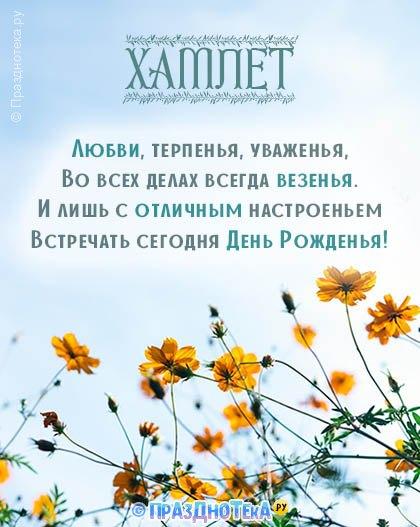 С Днём Рождения Хамлет! Открытки, аудио поздравления :)