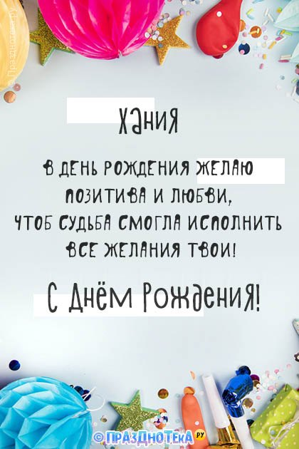 С Днём Рождения Хания! Открытки, аудио поздравления :)
