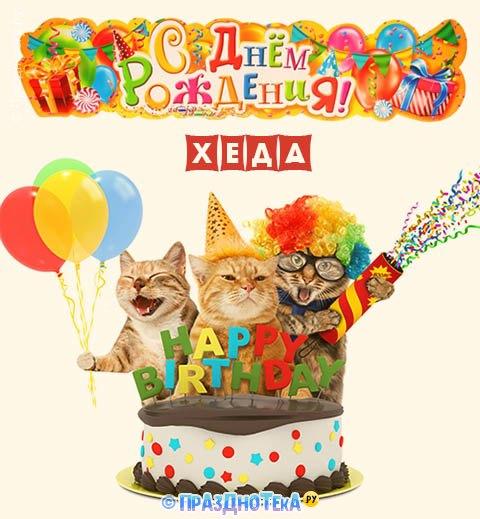 С Днём Рождения Хеда! Открытки, аудио поздравления :)