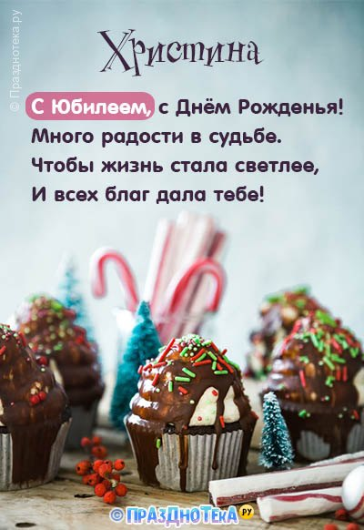 С Днём Рождения Христина! Открытки, аудио поздравления :)