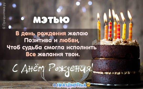 С Днём Рождения Мэтью! Открытки, аудио поздравления :)
