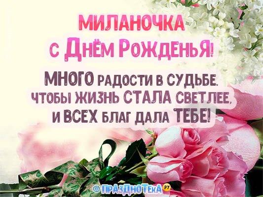 С Днём Рождения Миланочка! Открытки, аудио поздравления :)