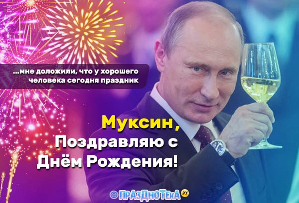 С Днём Рождения Муксин! Открытки, аудио поздравления :)