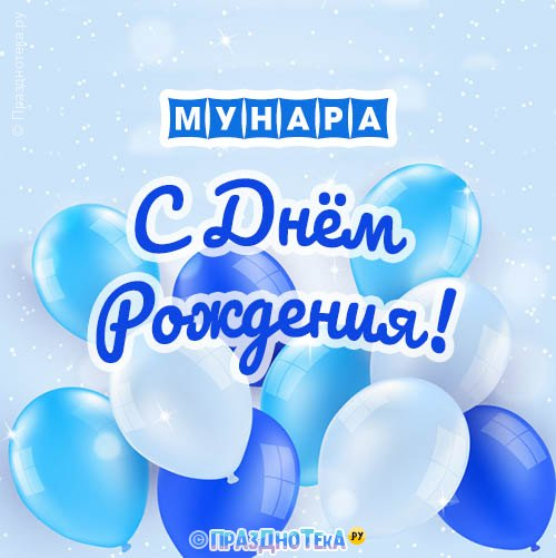 С Днём Рождения Мунара! Открытки, аудио поздравления :)