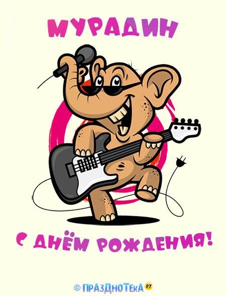 С Днём Рождения Мурадин! Открытки, аудио поздравления :)