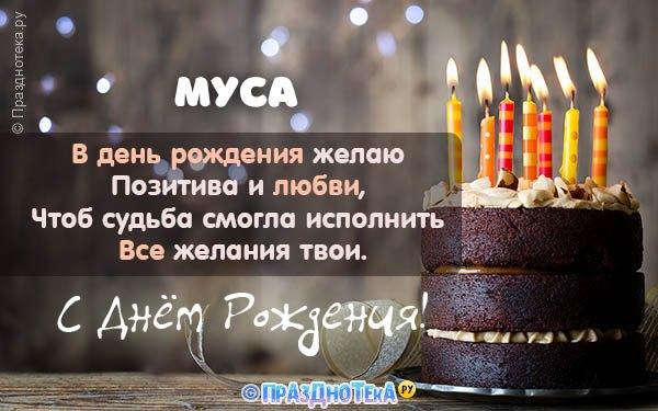 С Днём Рождения Муса! Открытки, аудио поздравления :)