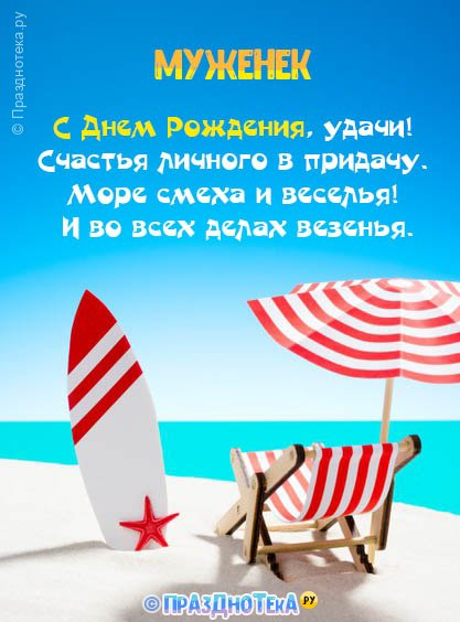 С Днём Рождения Муженёк! Открытки, аудио поздравления :)