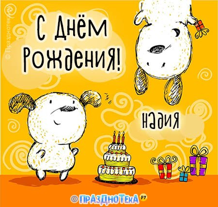 С Днём Рождения Надия! Открытки, аудио поздравления :)
