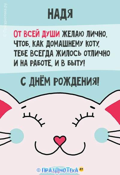 С Днём Рождения Надя! Открытки, аудио поздравления :)