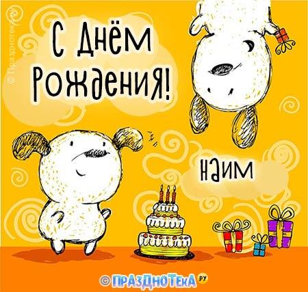 С Днём Рождения Наим! Открытки, аудио поздравления :)