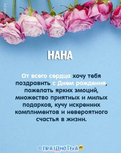 С Днём Рождения Нана! Открытки, аудио поздравления :)