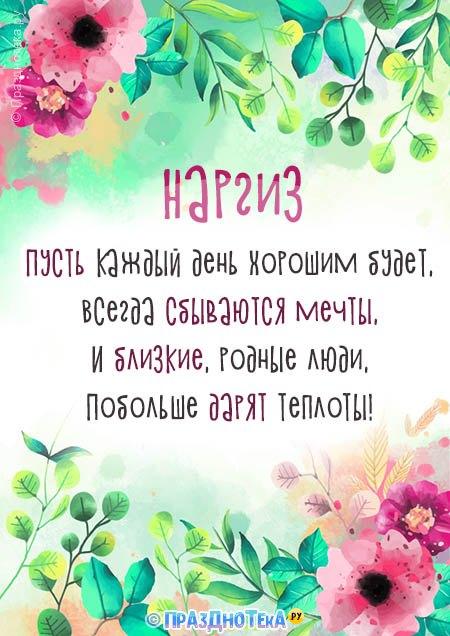 С Днём Рождения Наргиз! Открытки, аудио поздравления :)
