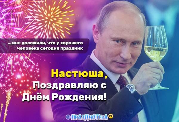 С Днём Рождения Настюша! Открытки, аудио поздравления :)