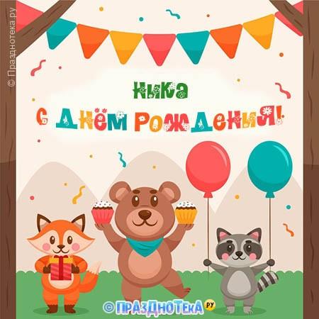 С Днём Рождения Ника! Открытки, аудио поздравления :)