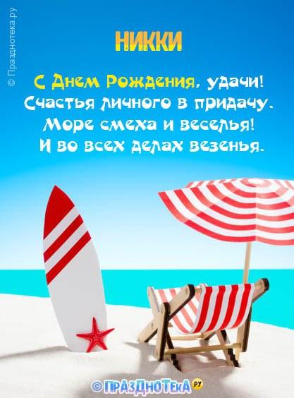 С Днём Рождения Никки! Открытки, аудио поздравления :)