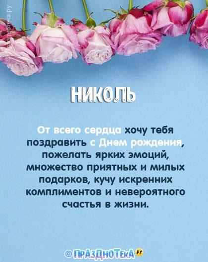 С Днём Рождения Николь! Открытки, аудио поздравления :)
