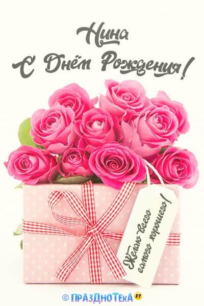 С Днём Рождения Нина! Открытки, аудио поздравления :)
