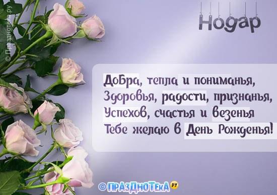 С Днём Рождения Нодар! Открытки, аудио поздравления :)