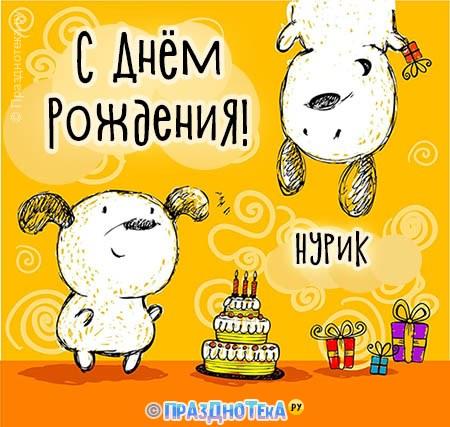 С Днём Рождения Нурик! Открытки, аудио поздравления :)