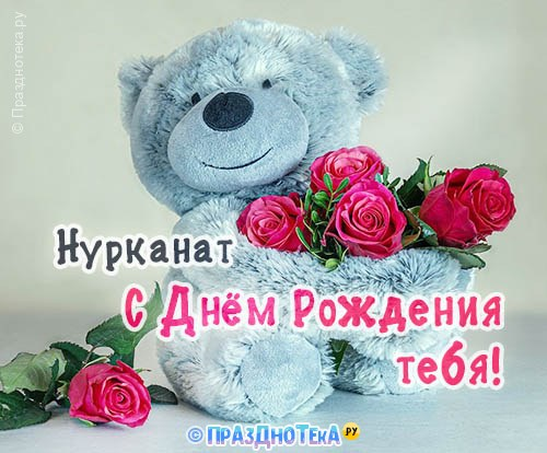 С Днём Рождения Нурканат! Открытки, аудио поздравления :)